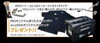 まだまだあります!真夏の86/BRZフェア!! - HKSの直販店 HKSテクニカルファクトリーのblog。商品販売、取付お任せください。048-421-0508