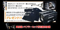お待たせしました!スイフトスポーツフェア!6月30日・7月1日 - HKSの直販店 HKSテクニカルファクトリーのblog。商品販売、取付お任せください。048-421-0508