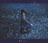 藍井エイル「流星/約束/ヒトカケラの勇気」:異なる視点で「藍井エイル」を描き、リスタートというコンセプトを表現する - inthecube