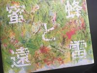 蜜蜂と遠雷 - サワロのつぶやき♪2 ~東京だらりん暮らし~