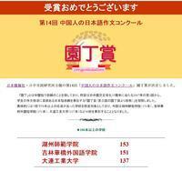 第14回「中国人の日本語作文コンクール」園丁賞が決定しました。 - 段躍中日報