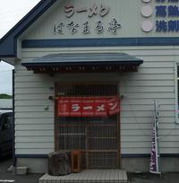 はなまる亭 / 宮古市小山田 - そばっこ喰いふらり旅