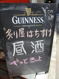 『炙り屋はちすけ』土曜日は昼酒やっとるよ~呑める酒場!(広島中町) - タカシの流浪記