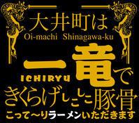 大井町のラーメン一竜 - お料理王国6  -Cooking Kingdom6-