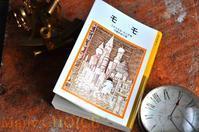ミヒャエル・エンデ「モモ」と時間と仕事について。 - 時を刻む革小物 Many CHOICE~ 使い手と共に生きるタンニン鞣しの革