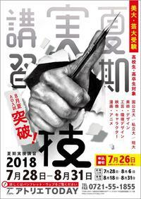 夏期実技講習2018 後期受講生*追加募集! - 大阪の絵画教室|アトリエTODAY