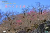 2018 (9) 群馬県富士見町・赤城山 春のくるま旅 - 日本全国くるま旅