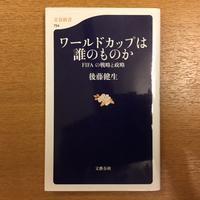 後藤健生「ワールドカップは誰のものか」 - 湘南☆浪漫