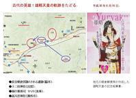 雄略天皇稲荷山鉄剣と脇本遺跡 - 奈良・桜井の歴史と社会