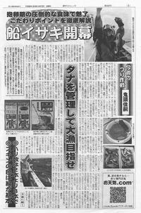 つりニュースに掲載!!(上州屋オリジナル天秤) - 吉見製作所 OFFICIAL BLOG