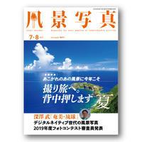 『風景写真』(7-月号)は6月20日(水)発売開始! - 風景写真出版からのおしらせ