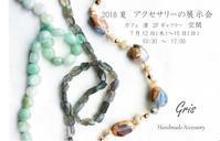 展示会 - art gris  ( グリ ) アトリエ日記