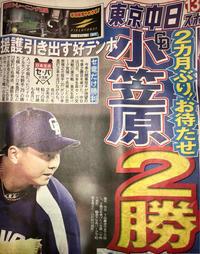 東京中日スポーツは1面、小笠原 - Pushpin Diary(L.J.Style Book)