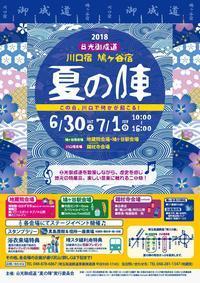 7月のイベントです(^_^) - よつ葉スィーツショップ