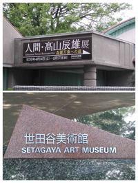 梅雨の晴れ間、美術館へ・・・ - 遅ればせながら・・・