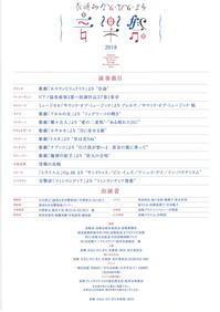 長崎みなと・ひと・まち音楽祭2018 チケット発売中!! - 阿野裕行 Official Blog