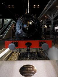 埼玉そぞろ歩き:鉄道博物館(その2) - 日本庭園的生活