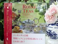 新刊本「ROYAL TEAS 英国王室のアフタヌーンティー」のご紹介 - 元木はるみのバラとハーブのある暮らし・Salon de Roses