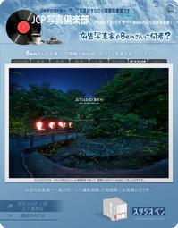 高崎市赤谷公園ホタル 4 - 39medaka
