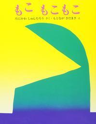 わたしのすきな 谷川俊太郎 絵本 - アセンス書店日記