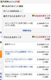5のつく日限定 ZenFone5Z ZS620KL単品購入でTポイント25倍到達可能 - 白ロム転売法