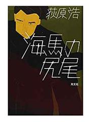 【読書】 海馬の尻尾 / 荻原浩 - ワカバノキモチ 朝暮日記