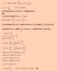 大学入試問題(3)  円と三角関数 - 齊藤数学教室「算数オリンピックの旅」を始めませんか?054-251-8596
