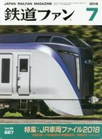 [雑誌]鉄道ファン2018年7月号 - 新・日々の雑感