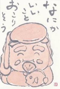 饅頭とパン、恵比須様とアンパンマン - ムッチャンの絵手紙日記