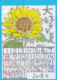 2018年7月ひまわり「大好きな夏」 - ムッチャンの絵手紙日記
