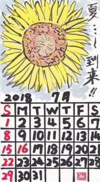 たんぽぽ2018年7月ひまわり - ムッチャンの絵手紙日記
