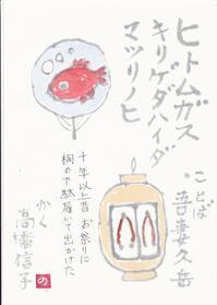 夏祭り「ヒトムガス」 - ムッチャンの絵手紙日記