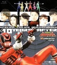 『特捜戦隊デカレンジャー/10YEARS AFTER』 - 【徒然なるままに・・・】