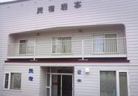 民宿 岩本/南富良野町 - 貧乏なりに食べ歩く 第二幕