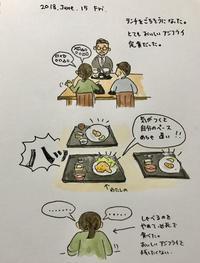 今日のランチ - 一天一画   Yuki Goto
