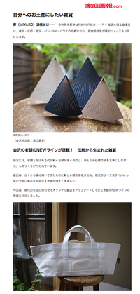 『家庭画報 WEB版』サイトの撮影協力をいたしました。 - 豆月のまめ日和
