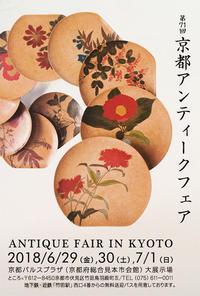 6月29日~7月1日京都アンティークフェアに出店します - ファイヤーキング大阪専門取扱店はま太郎