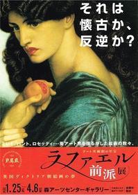 ラファエル前派展 - AMFC : Art Museum Flyer Collection