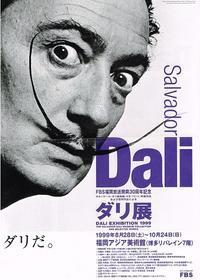 ダリ展 - AMFC : Art Museum Flyer Collection