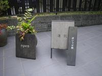 北鎌倉でポジャギ - 布とお茶を巡る旅