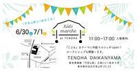 【6/30・7/1】「TENOHA DAIKANYAMA キッズマルシェ vol.2」に出店します! - curiousからのおしらせ