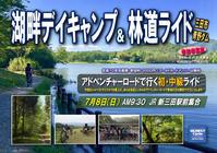 7/8(日)アドベンチャーロード イベント‼️ - ショップイベントの案内 シルベストサイクル