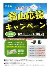 登山応援キャンペーン!!! - 秀岳荘みんなのブログ!!