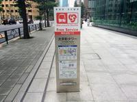 丸の内無料巡回バス 日本橋銀座にもあると思う - 設計事務所 arkilab