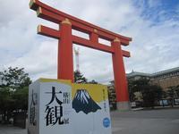 生誕150年 横山大観展(京都国立近代美術館) - さんころのにっき