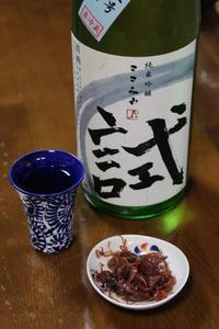 吉田酒造 「試(こころみ) 試験醸造三号」純米吟醸 無濾過生原酒 - やっぱポン酒でしょ!!(日本酒カタログ)