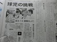 2018年 夏の高校野球東京都予選抽選会 - おやじのひとり言
