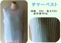 ☆盛夏用ベスト - ひまわり編み物