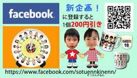 卒園記念のFACEBOOKページのご紹介 - 卒園記念品~みんな大好き~マグカップ・皿・時計