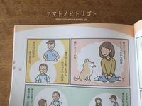 犬の本【犬がもっと幸せになる30のルール】 - yamatoのひとりごと